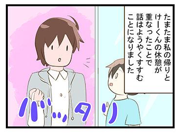 4coma_61_08
