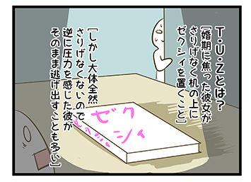 4coma_32_03