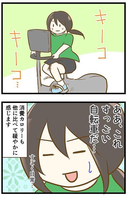 4coma_359_02