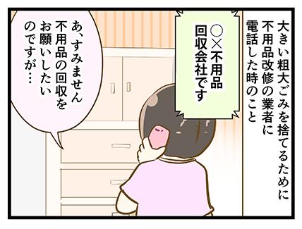 4coma_212_01