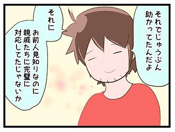 4coma_38_2_03