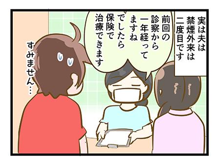 4coma_196_02