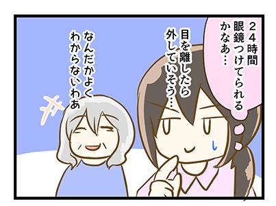 4coma_151_01
