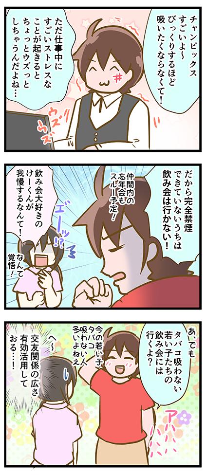 4coma_238_02