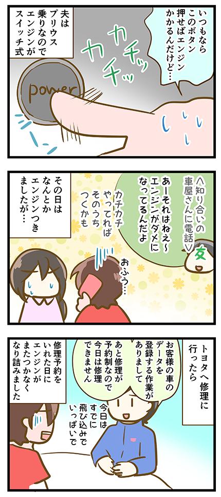 4coma_218_02