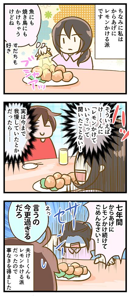 4coma_224_02