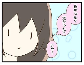 4coma_52_03
