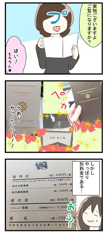 4coma_47_04