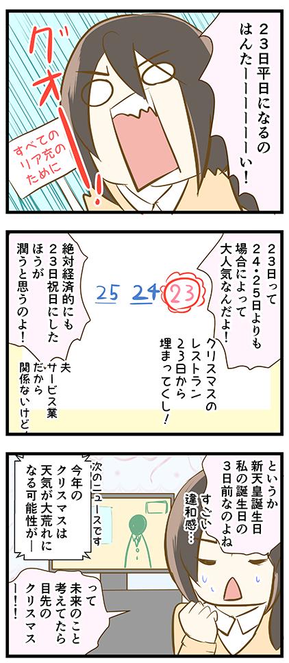 4coma_260_02