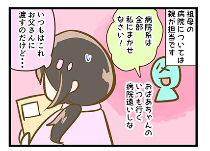 4coma_139_06
