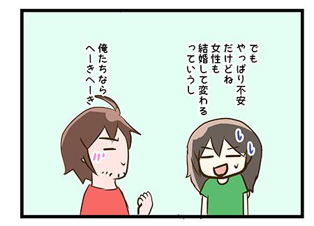 4coma_80_09