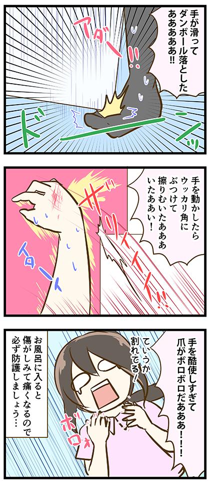 4coma_241_02
