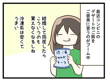4coma_69_01
