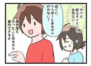 4coma_77_02
