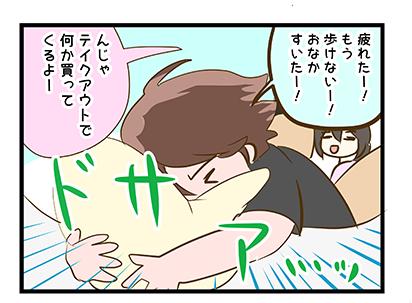 4coma_118_02