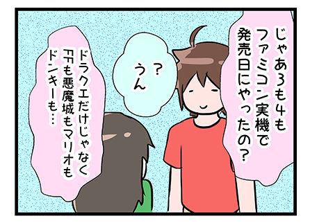 4coma_14_03