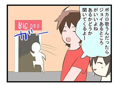 4coma_65_01