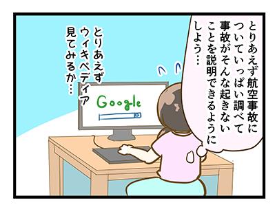 4coma_172_01