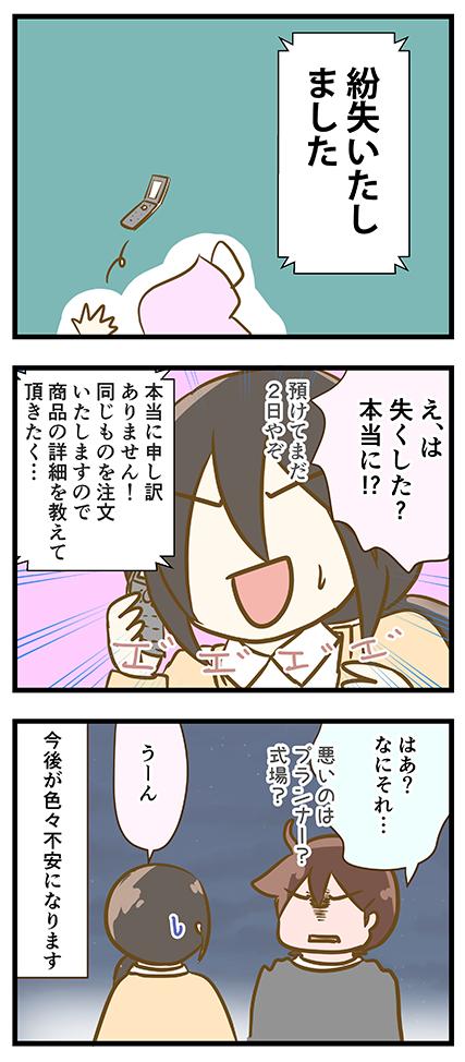 4coma_360_02