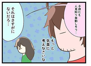 4coma_42_03