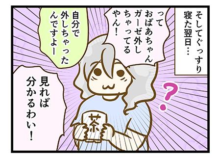 4coma_188_08