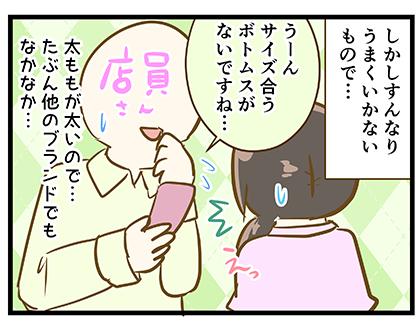 4coma_254_01