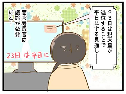 4coma_260_01