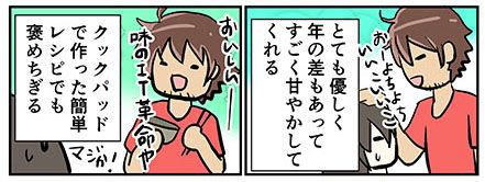 shoukai-ka_2