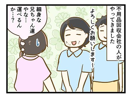 4coma_213_02