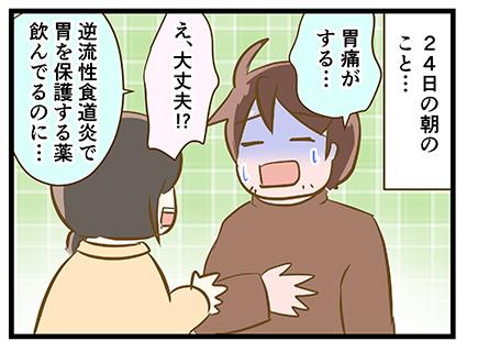 4coma_262_01