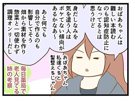 4coma_348_01