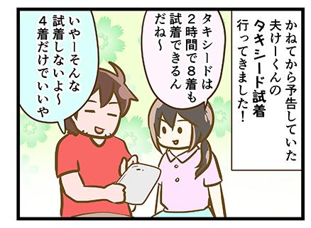 4coma_198_02