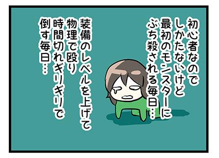 4coma_15_03
