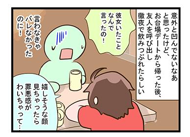 4coma_75_05