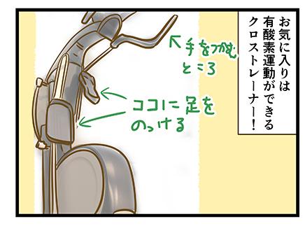 4coma_357_04