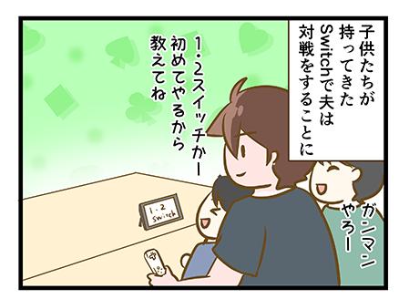 4coma_368_02