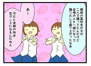 4coma_32_06