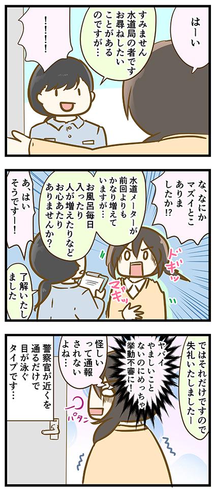 4coma_356_02