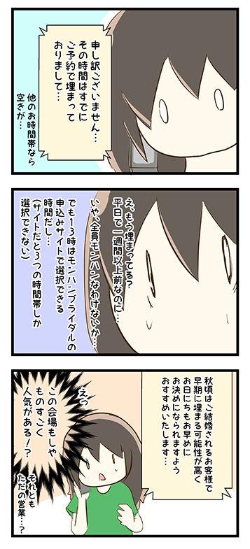 4coma_36_04