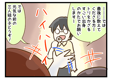 4coma_116_07