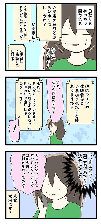 4coma_36_02