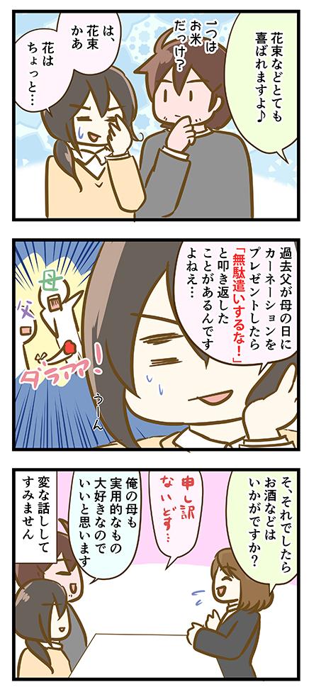4coma_323_02