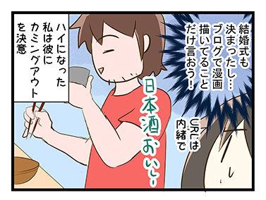 4coma_57_01