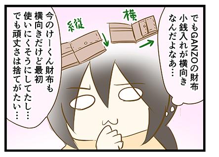 4coma_256_03