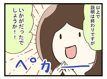 4coma_50_01