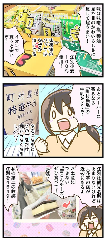 4coma_344_02