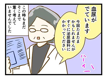 4coma_139_07