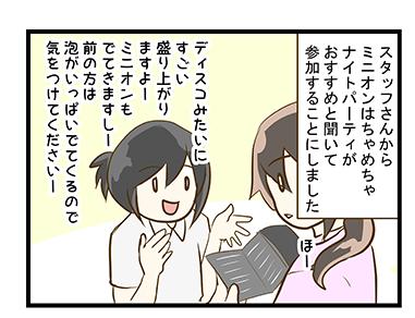 4coma_117_02
