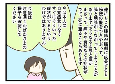 4coma_145_05