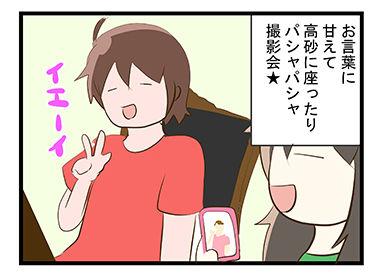 4coma_48_04